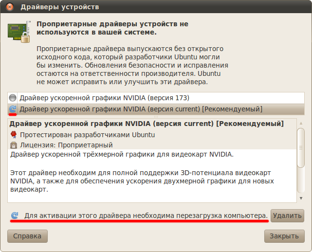 Установка Проприетарных Драйверов Debian