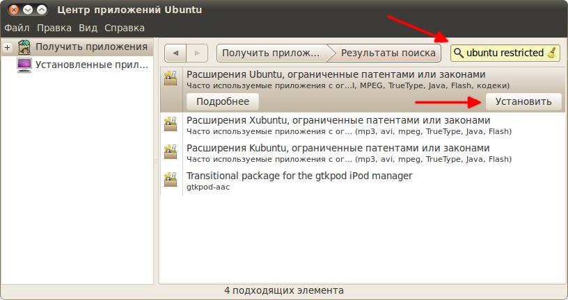 Установка дополнительного программного обеспечения | Русскоязычная