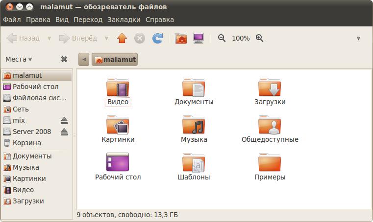 Ubuntu файловый менеджер - acbc6