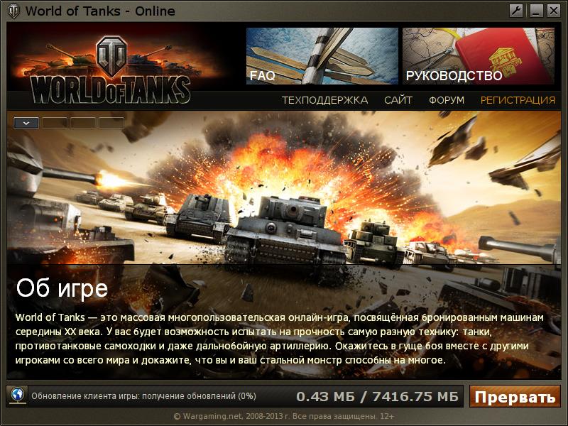 Драйвера для мир танков скачать