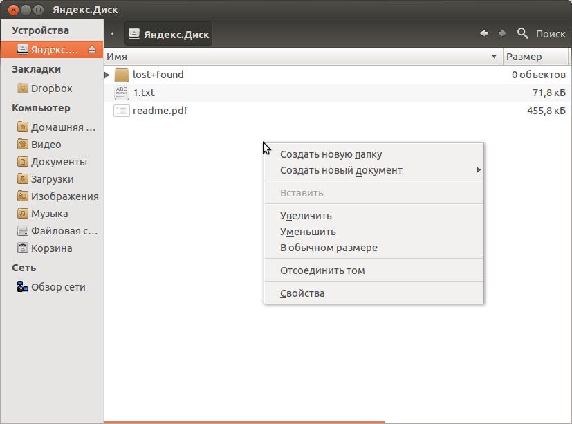 Монтирование сетевого диска ubuntu