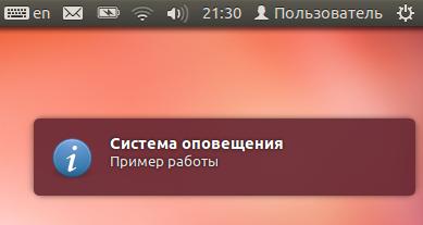 http://help.ubuntu.ru/_media/wiki/notify-osd/notify-send_%D0%BF%D1%80%D0%B8%D0%BC%D0%B5%D1%80.png