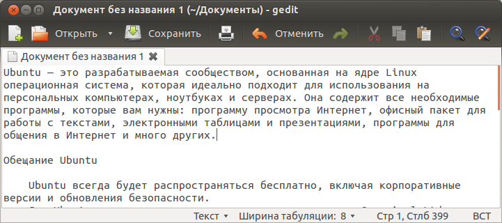 редактора gedit 3.4.1 на