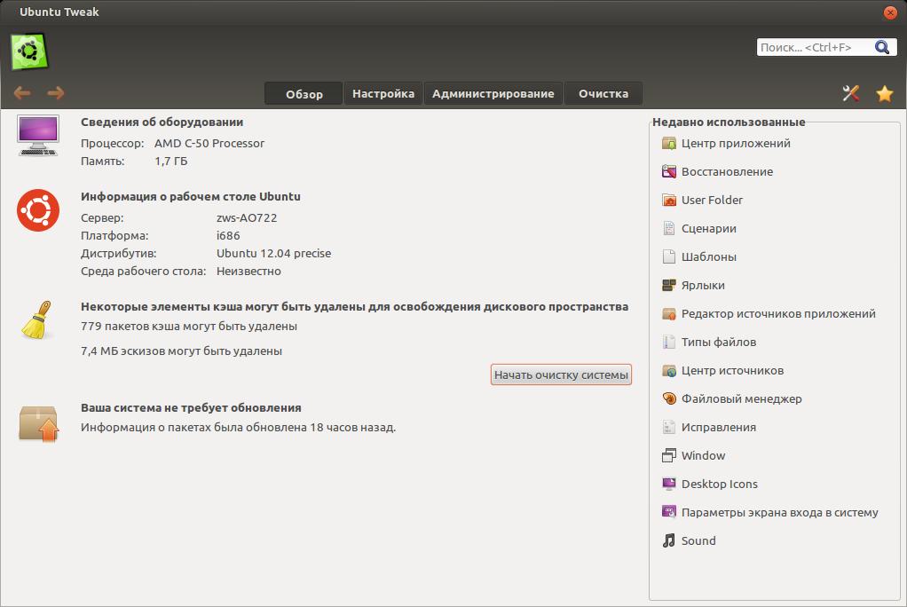 Ubuntu tweak скачать