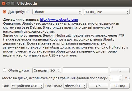 Ubuntu как сделать образ фото 774