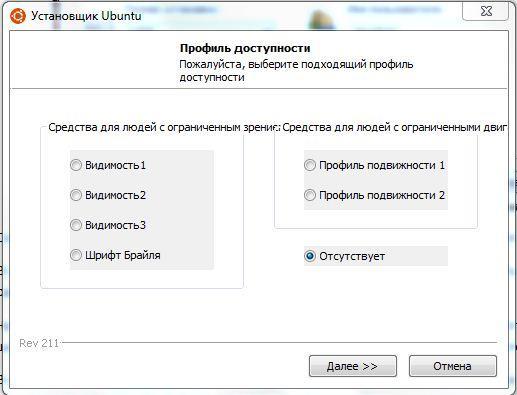 Установка windows 7 вместо ubuntu